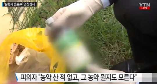 농약사이다 용의자 구속 / YTN 방송화면