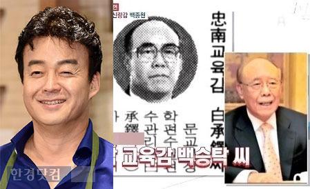 백종원 아버지 백승탁 백종원 아버지 백승탁 / 한경DB·tvN 방송 캡처