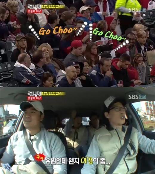 추신수 응원법 폭소 / 추신수 사진 = SBS '일요일이 좋다-런닝맨' 방송화면