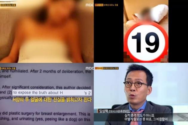 한성주 / MBC 방송 캡처