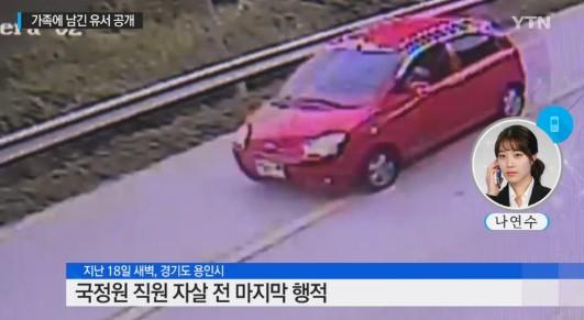 국정원 / 국정원 사진=YTN 방송 캡처