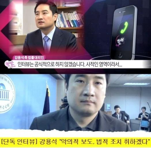 한밤의TV연예 강용석 한밤의TV연예 강용석 / SBS 방송 캡처