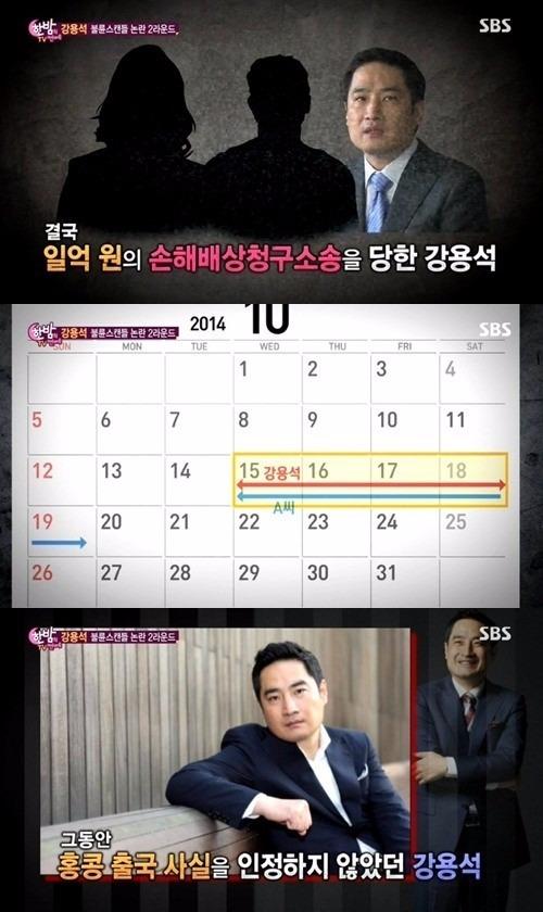 강용석 / 강용석 사진=sbs '한밤의 tv연예' 방송 캡처