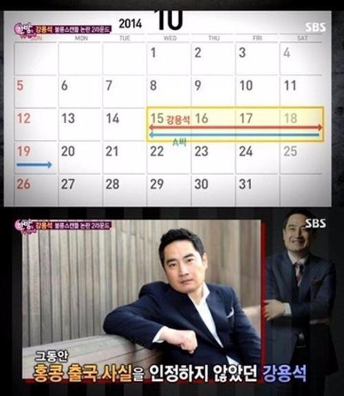 '한밤의 TV연예'가 강용석의 홍콩 체류를 보도하는 장면.