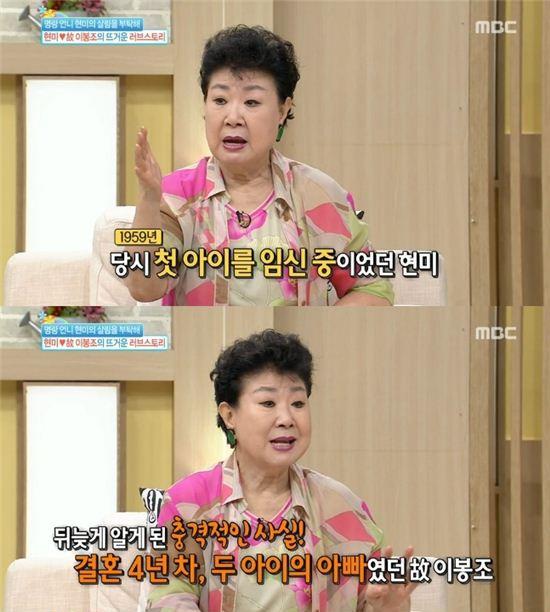 현미 / MBC '기분좋은날' 캡처