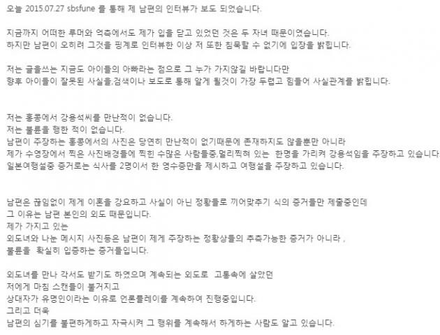 강용석 불륜 스캔들 / 강용석 불륜 스캔들 사진='행복한 도도맘' 블로그