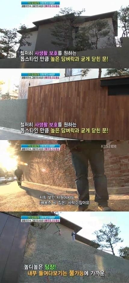 배용준 박수진 결혼 / 배용준 박수진 결혼 사진=KBS2 방송 캡처