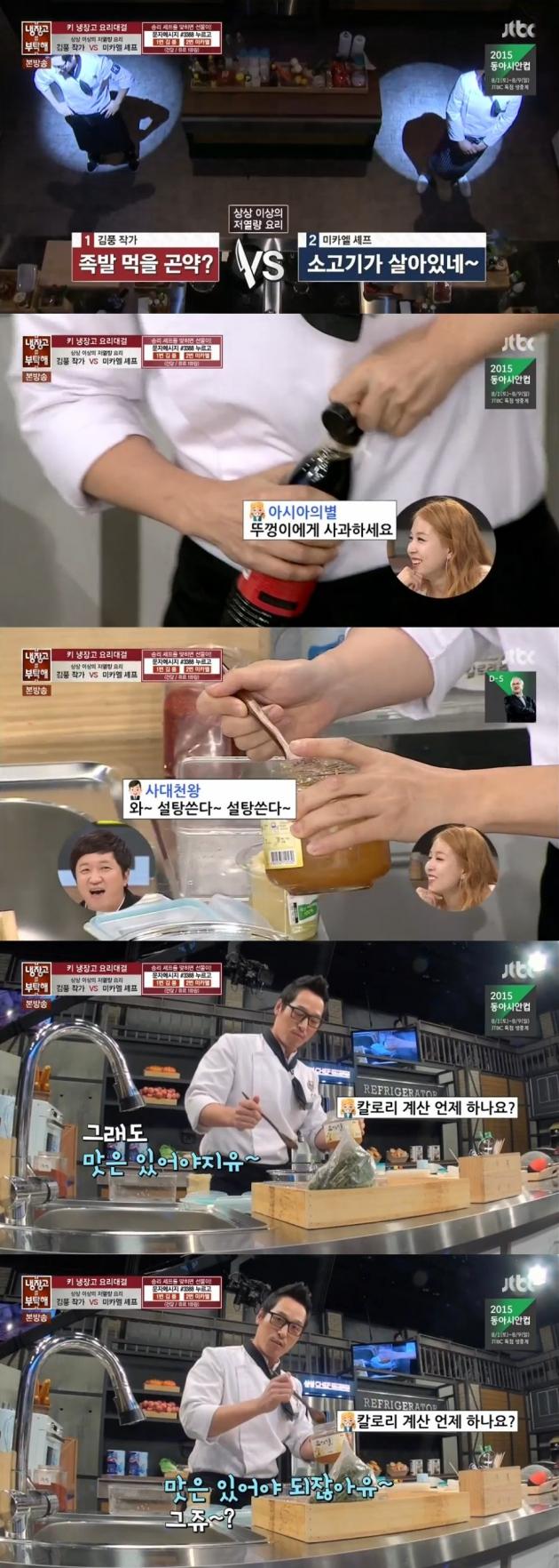 냉장고를 부탁해 / 냉장고를 부탁해 사진=JTBC 방송 캡처