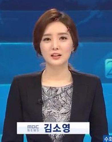 김소영 아나운서 김소영 아나운서 / MBC 방송 캡처