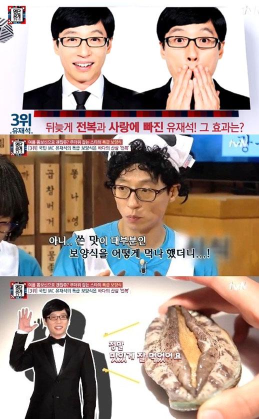 사진 = tvN '명단공개' 방송 캡처