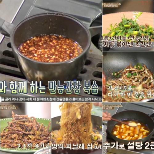 '집밥 백선생' 백종원 만능간장 레시피 '집밥 백선생' 백종원 만능간장 레시피