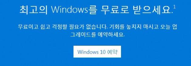 윈도우 10 무료 업그레이드 / 윈도우 10 무료 업그레이드 사진=마이크로소프트