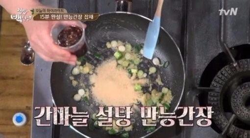 백종원 만능간장 레시피 / 백종원 만능간장 레시피 사진=tvN 방송 캡처