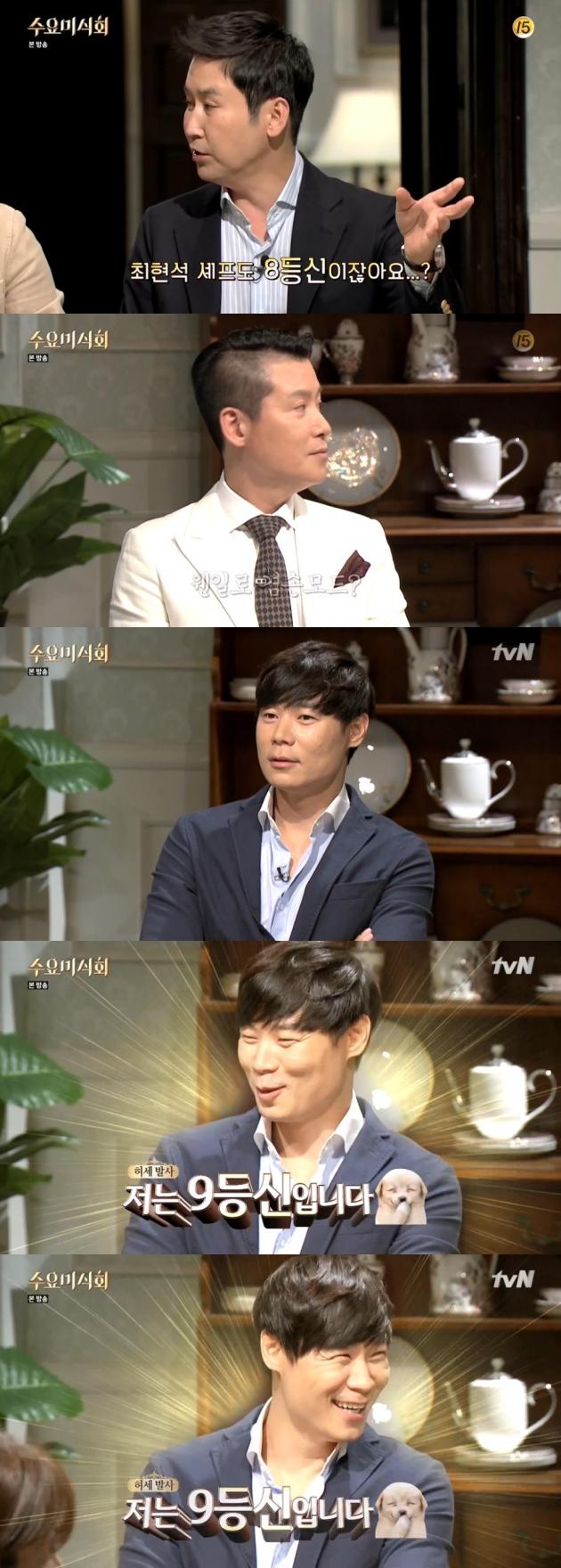 '수요미식회' 최현석 / '수요미식회' 최현석 사진=tvN 방송 캡처