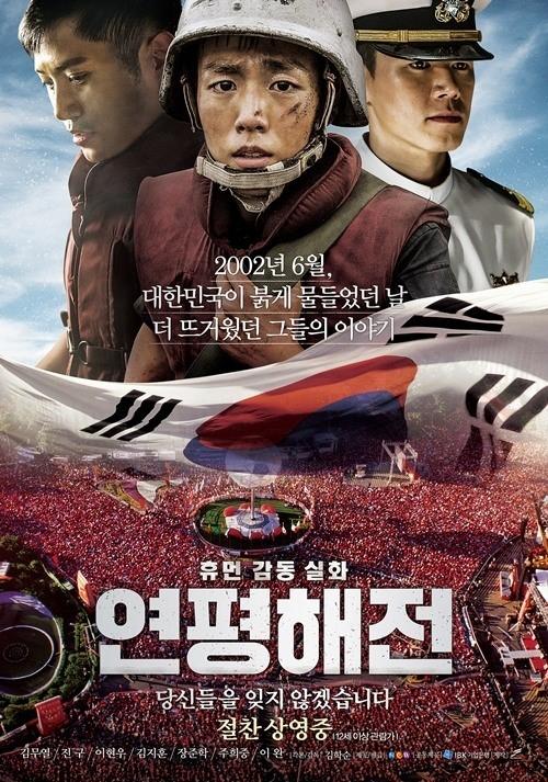 연평해전 / 연평해전 사진=tvN 방송 캡처