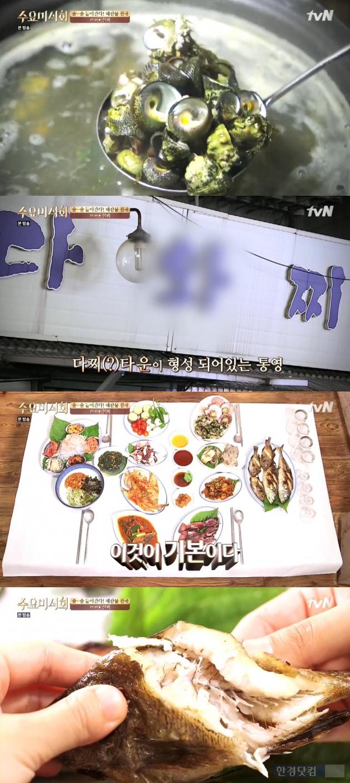 '수요미식회' 물보라 다찌 / '수요미식회' 물보라 다찌 사진=tvN 방송 캡처