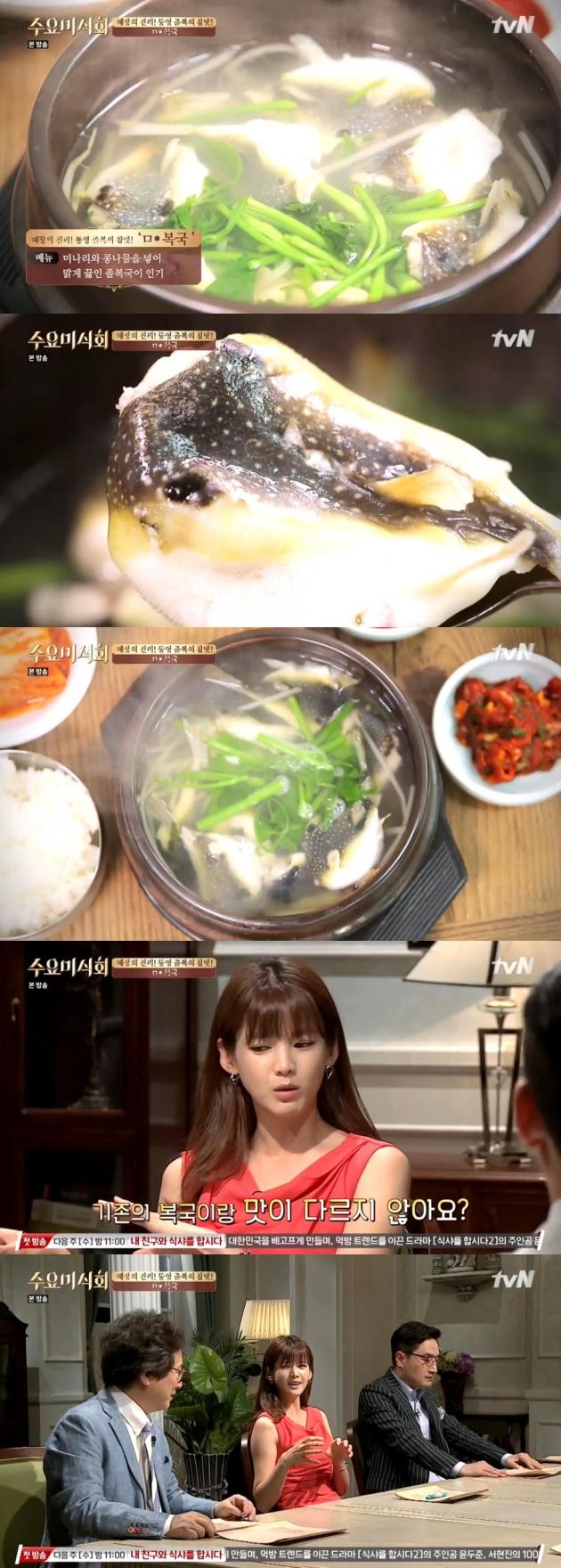'수요미식회' 만성복집 / '수요미식회' 만성복집 사진=tvN 방송 캡처
