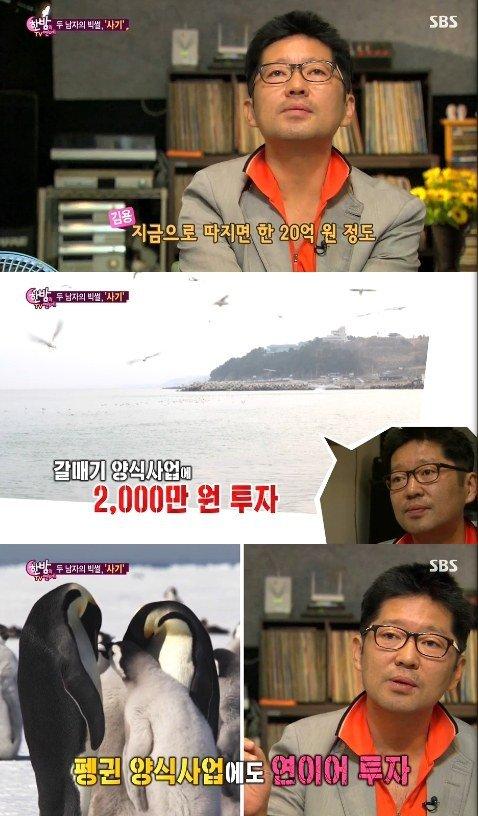 김용 / SBS 방송 캡처