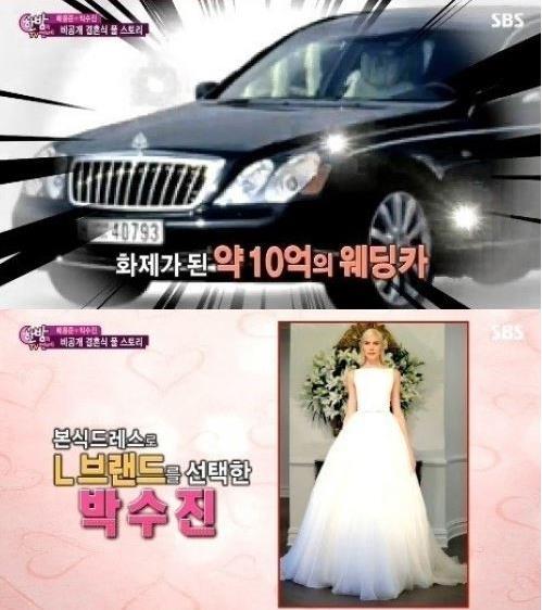 배용준·박수진, 호화판 결혼식 가격 보니…억! 소리 나네(배용준·박수진 결혼식 한밤의 TV연예 캡쳐)