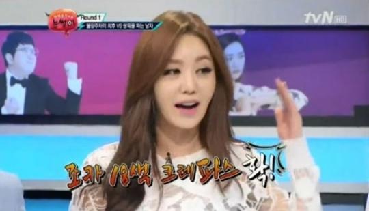 강예빈 / 강예빈 사진=tvN 방송 캡처