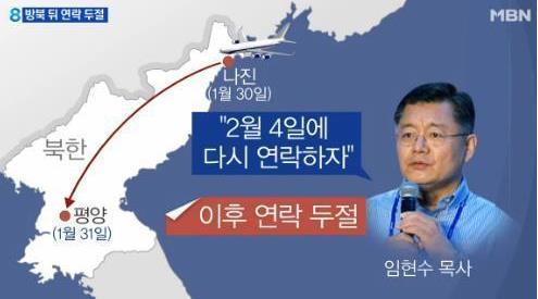 북한, 억류 임현수 목사 기자회견 공개…