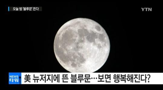 블루문 / 블루문 사진=YTN 방송 캡처
