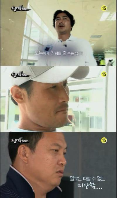 KBS 2TV '청춘FC 헝그리일레븐' 안정환 눈물