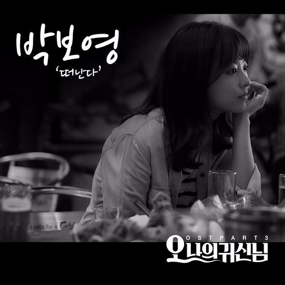 '오 나의 귀신님' OST 박보영 '떠난다' / 사진 = '떠난다' OST 재킷