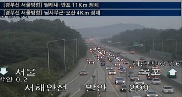 고속도로교통상황 / 고속도로교통상황 사진=한국도로공사 제공