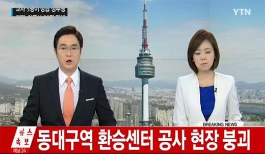 동대구역 환승센터 / 동대구역 환승센터 사진=YTN 방송 캡처
