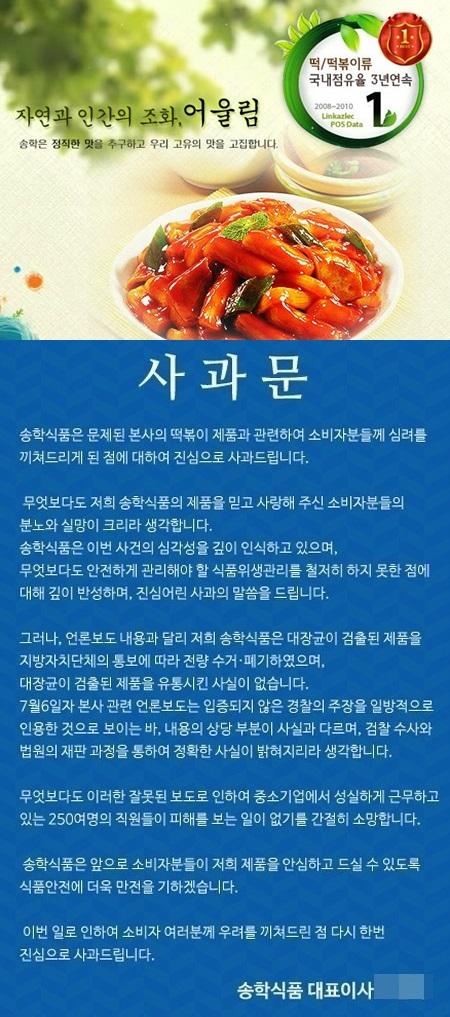 송학식품 / 사진=송학식품 홈페이지, 사과문