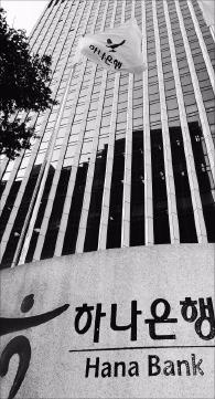 하나·외환은행 통합 합의…노사협상 1년만에 합병 급물살(사진=하나은행 본점, 김영우 한국경제 기자)