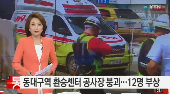 사진=방송화면/동대구역