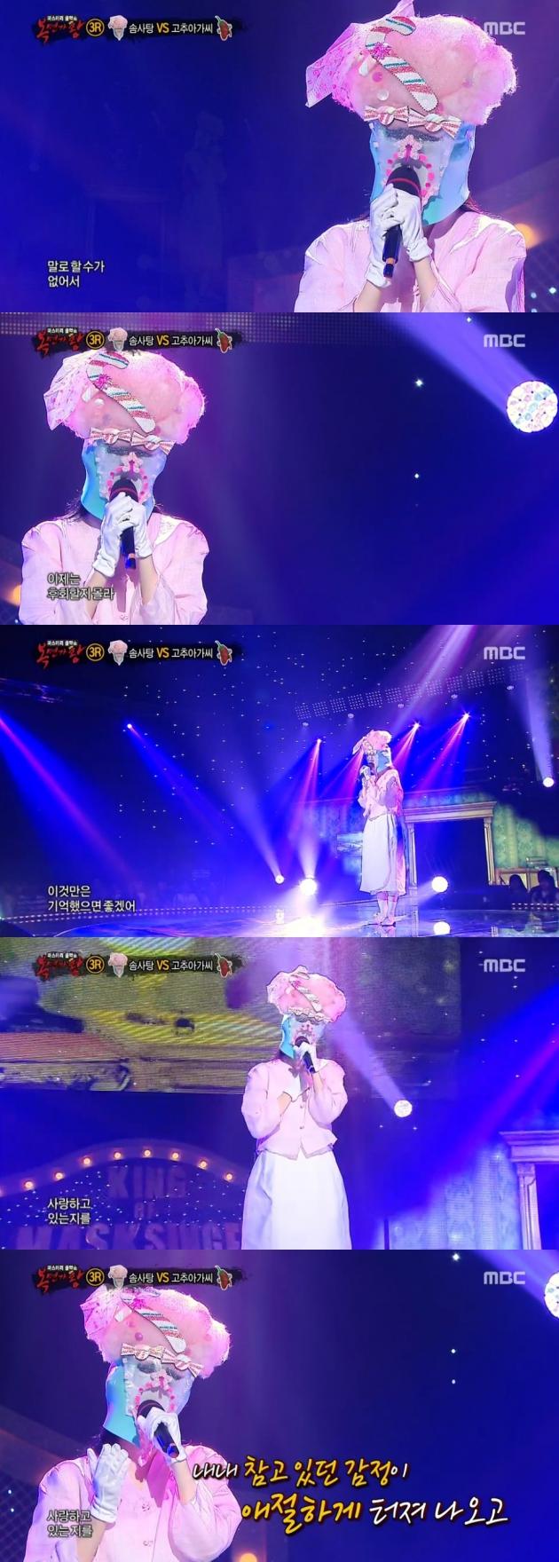'복면가왕' 솜사탕 / '복면가왕' 솜사탕 사진=MBC 방송 캡처