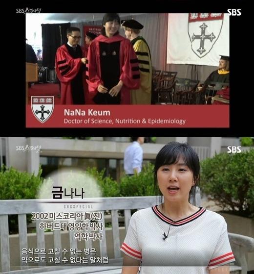 금나나 근황 금나나 근황 / SBS 방송 캡처