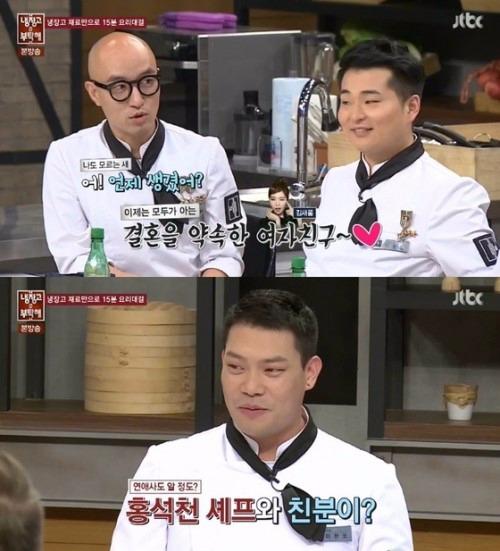 이찬오 김새롬 언급 이찬오 김새롬 언급 / 사진 = JTBC '냉장고를 부탁해' 방송화면