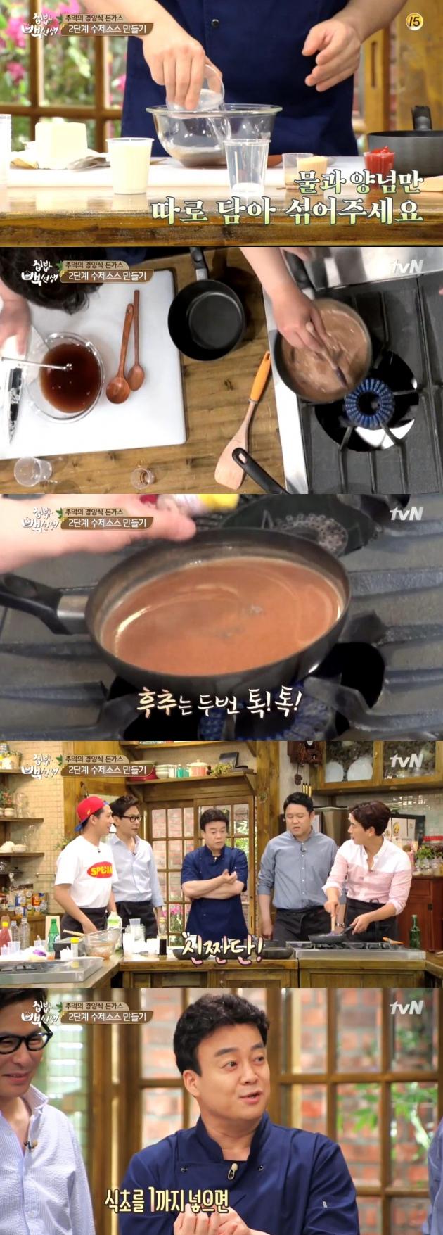 '집밥 백선생' / '집밥 백선생' 사진=tvN 방송 캡처