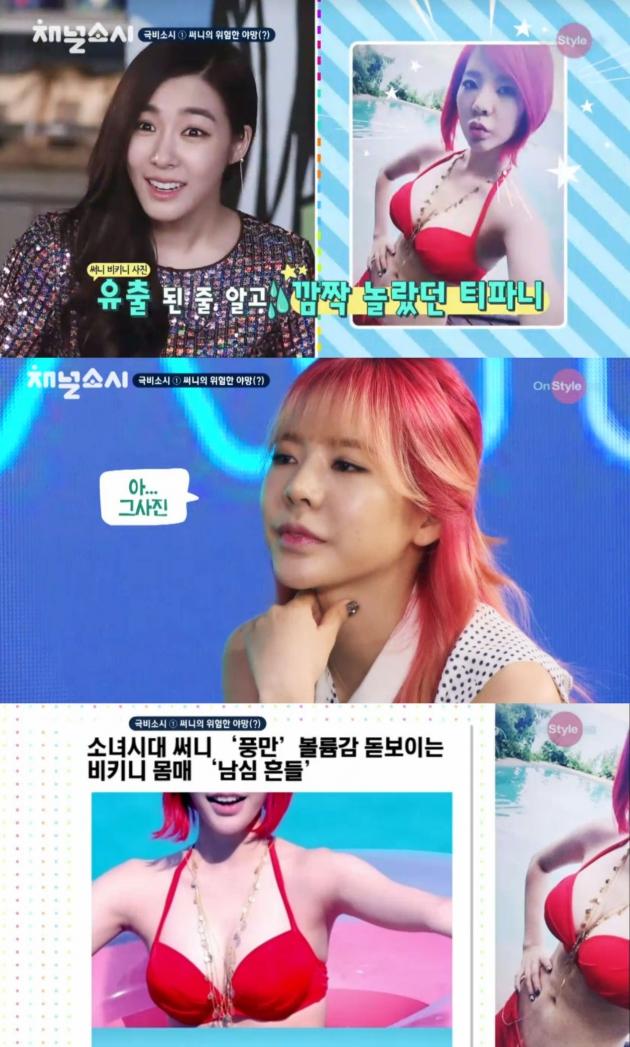 소녀시대 써니 / 온스타일 방송 캡처