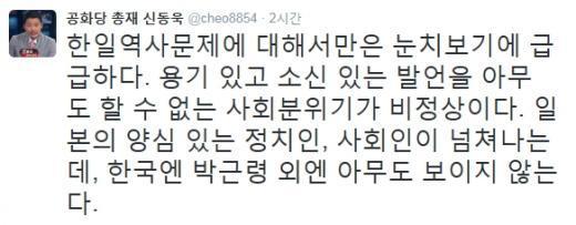 박근령 / 박근령 사진=신동욱 총재sns