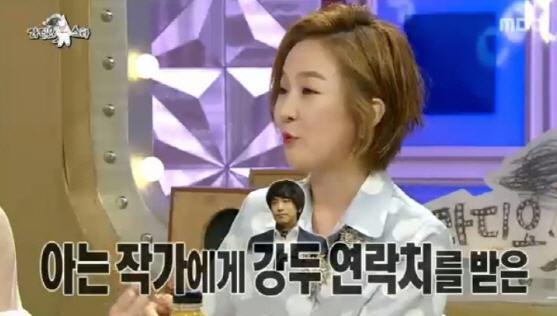 자두 강두 / 사진=MBC 라디오스타 방송 화면 캡처