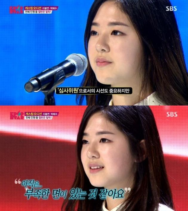 용팔이 박혜수 / 용팔이 박혜수 사진=SBS 방송 캡처
