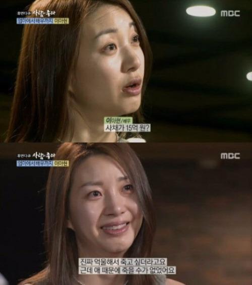 이아현 빚 이아현 빚 이아현 빚 이아현 / 사진 = MBC '사람이 좋다' 방송화면