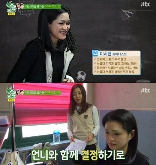 이아현 친언니 이아현 친언니 이아현 친언니 이아현 / 사진 = JTBC '학교 다녀오겠습니다' 방송화면