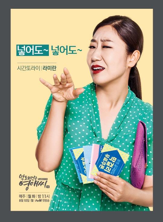 '막돼먹은 영애씨 시즌14' 라미란/ '막돼먹은 영애씨 시즌14' 라미란 / 사진 = tvN