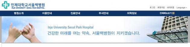 사진=홈페이지/서울 백병원