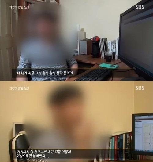 '그것이 알고싶다' 인분교수 / '그것이 알고싶다' 인분교수 사진=SBS 방송 캡처