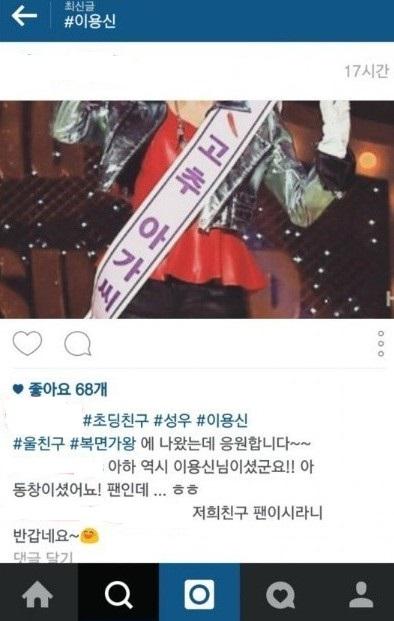 '복면가왕 고추아가씨' '이용신' / '복면가왕 고추아가씨' '이용신' 사진=온라인 커뮤니티