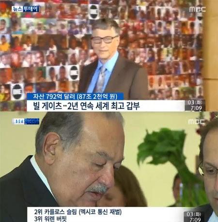 한국인은 5명 / 한국인은 5명 사진=MBC 방송 캡처