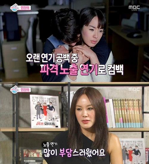 엄정화 / 사진 = MBC 방송 캡처