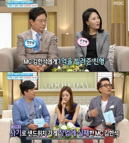 김한석 / MBC 방송 캡처